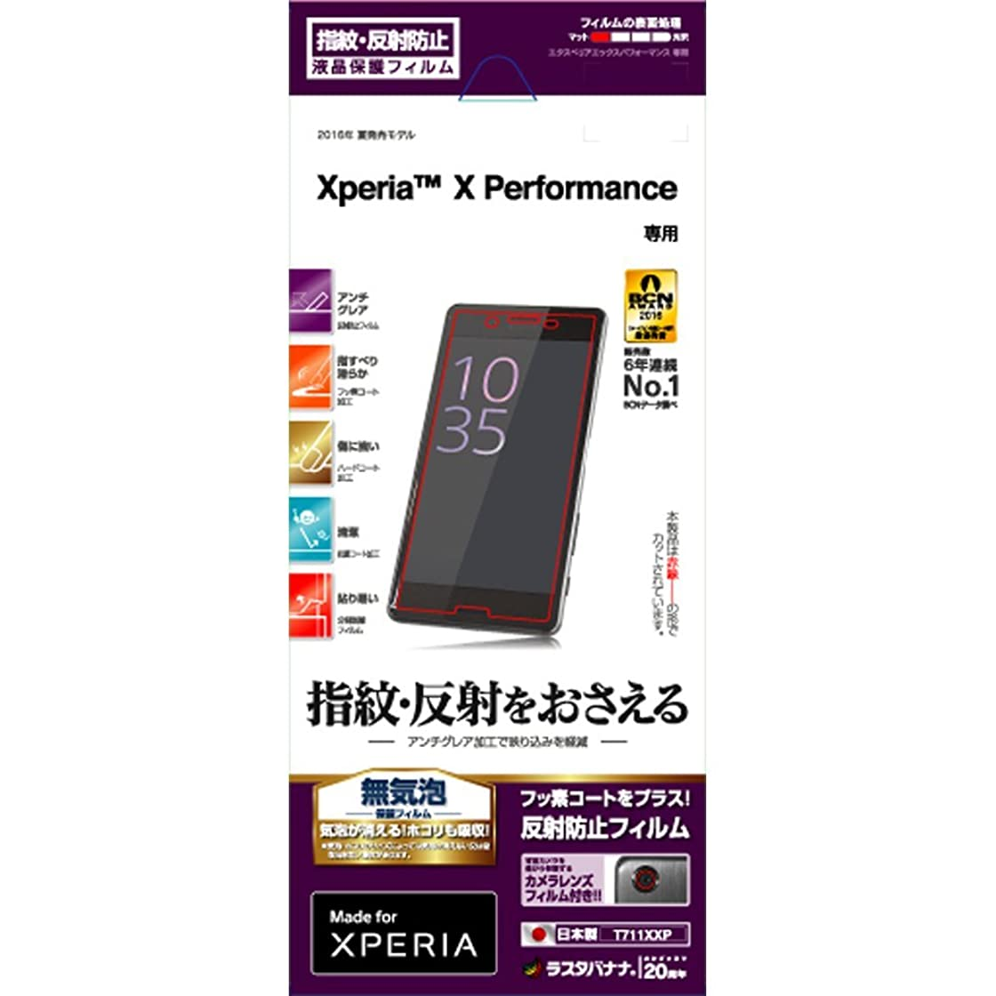 内陸成功したデンマークラスタバナナ  Xperia X Performance 反射防止フィルム T711XXP