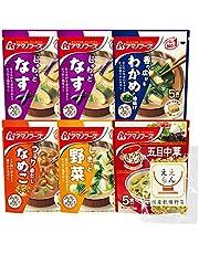 アマノフーズ フリーズドライ 味噌汁 スープ うちのおみそ汁 30食 詰め合わせ 国産乾燥野菜 セット