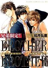 兄弟限定!BROTHER×BROTHER(1) (あすかコミックスCL-DX)