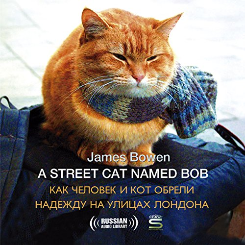 A Street Cat Named Bob [Russian Edition] audiobook cover art