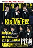 J-GENERATION 2015年4月号 - ジャニーズ研究会