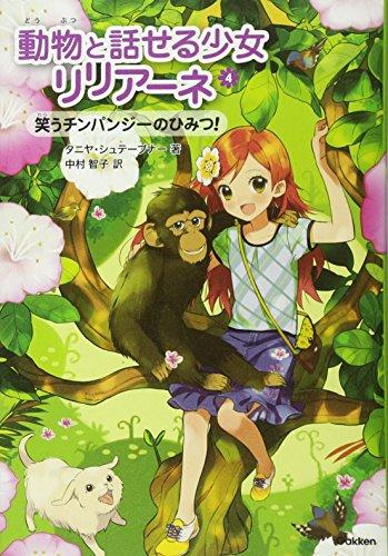 笑うチンパンジーのひみつ (動物と話せる少女リリアーネ)