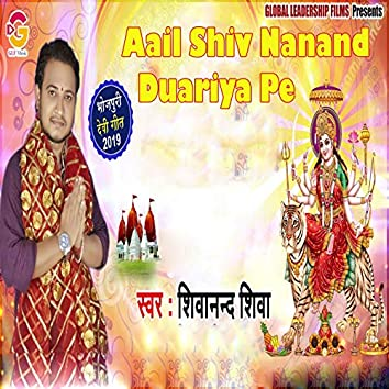 Aail Shiv Nanand Duariya Pe