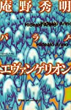 庵野秀明 パラノ・エヴァンゲリオン Kindle版