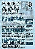 フォーリン・アフェアーズ・リポート2013年4月10日発売号