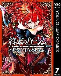 終末のハーレム ファンタジア セミカラー版 7 (ヤングジャンプコミックスDIGITAL)