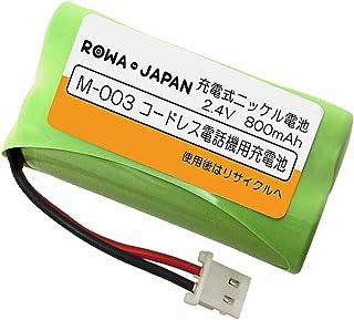 シャープ M-003 JD-M003 パナソニック対応 BK-T406【容量1.4倍 通話時間UP】コードレス 子機 充電池 互換 バッテリー【ロワジャパン】