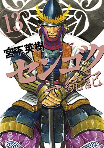 センゴク一統記(13) (ヤングマガジンコミックス)