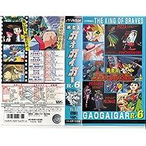 勇者王ガオガイガー R-6 [VHS]