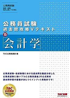 公務員試験 過去問攻略Vテキスト (15) 会計学