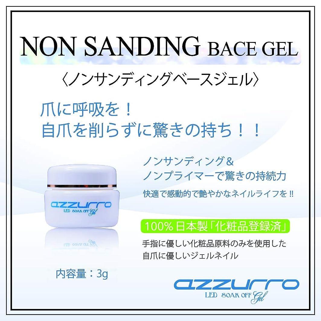 メイド放射能対人azzurro gel アッズーロ ノンサンディング ベースジェル 削らないのに抜群の密着力 リムーバーでオフも簡単 3g