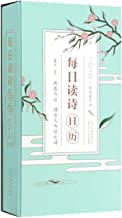The Calendar of Reading Poetry Every Day (2020) (Chinese Edition)