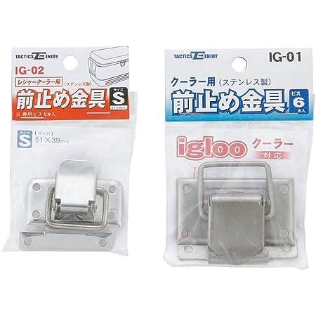igloo(イグルー) クーラー用前止め金具(ステン) IG01