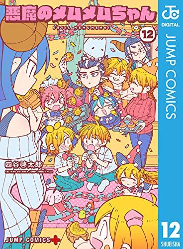 悪魔のメムメムちゃん 12 (ジャンプコミックスDIGITAL)