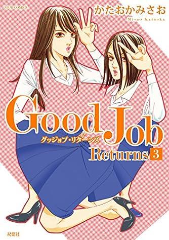 Good Job Returns(3) (ジュールコミックス)