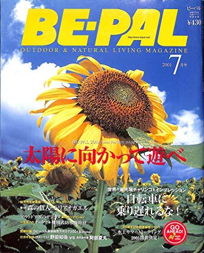 BE-PAL (ビーパル) 2001年7月号 自転車に乗り遅れるな!