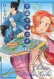千歳ヲチコチ: 2 (ZERO-SUMコミックス)