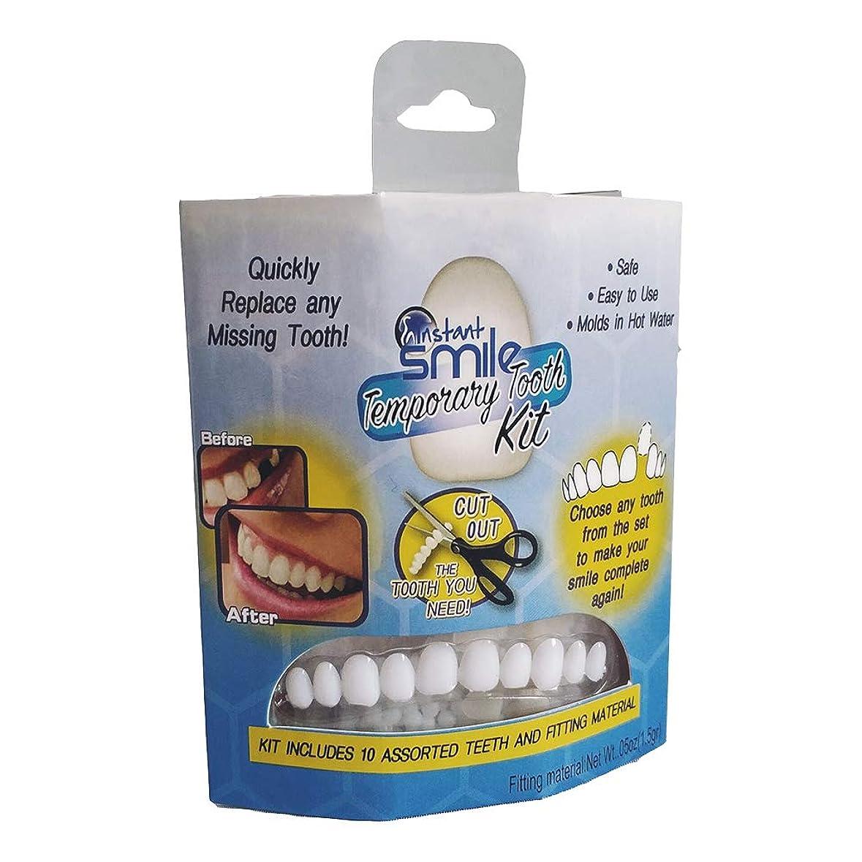 モーション省むき出しLITI 歯のソケット 美容義歯 入れ歯 歯のカバー テンポラリートゥースキット シリコーンのシミュレーションの歯科用義歯を白くする上下の歯の模擬装具 歯ホワイトニング 義歯貼り付け偽歯アッパー化粧品突き板
