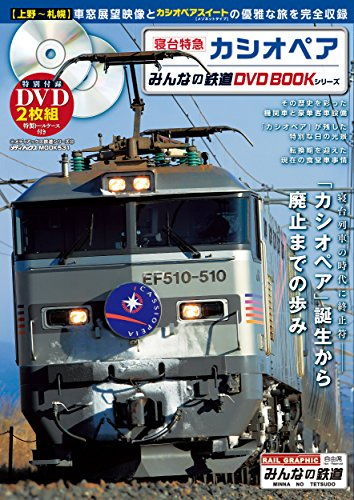 寝台特急カシオペア (みんなの鉄道DVDBOOKシリーズ メディアックスMOOK)