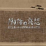 1941年の哀愁 歌謡曲でめぐる開戦前夜の空気