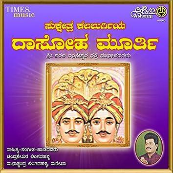 Kaluburgiya Dasoha Priya