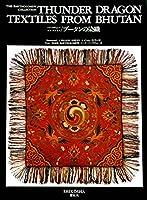 ブータンの染織 バーソロミューコレクション Thunder Dragon Textiles from Bhutan: The Bartholomew Collection