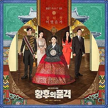 The Last Empress Pt. 1 (Original Television Soundtrack)