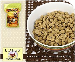 ロータス LOTUS シニアチキンレシピ小粒 2,72kg 犬 ドライフード