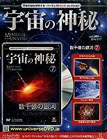 宇宙の神秘 2014年 12/17号 [分冊百科]