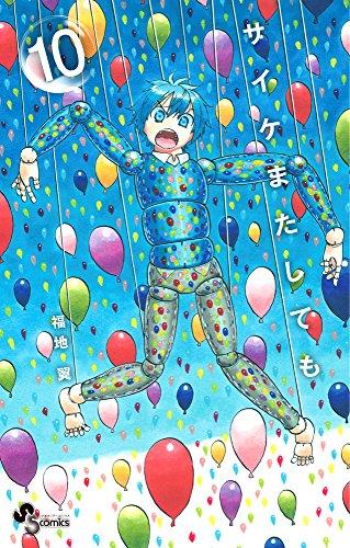 サイケまたしても (10) (少年サンデーコミックス)