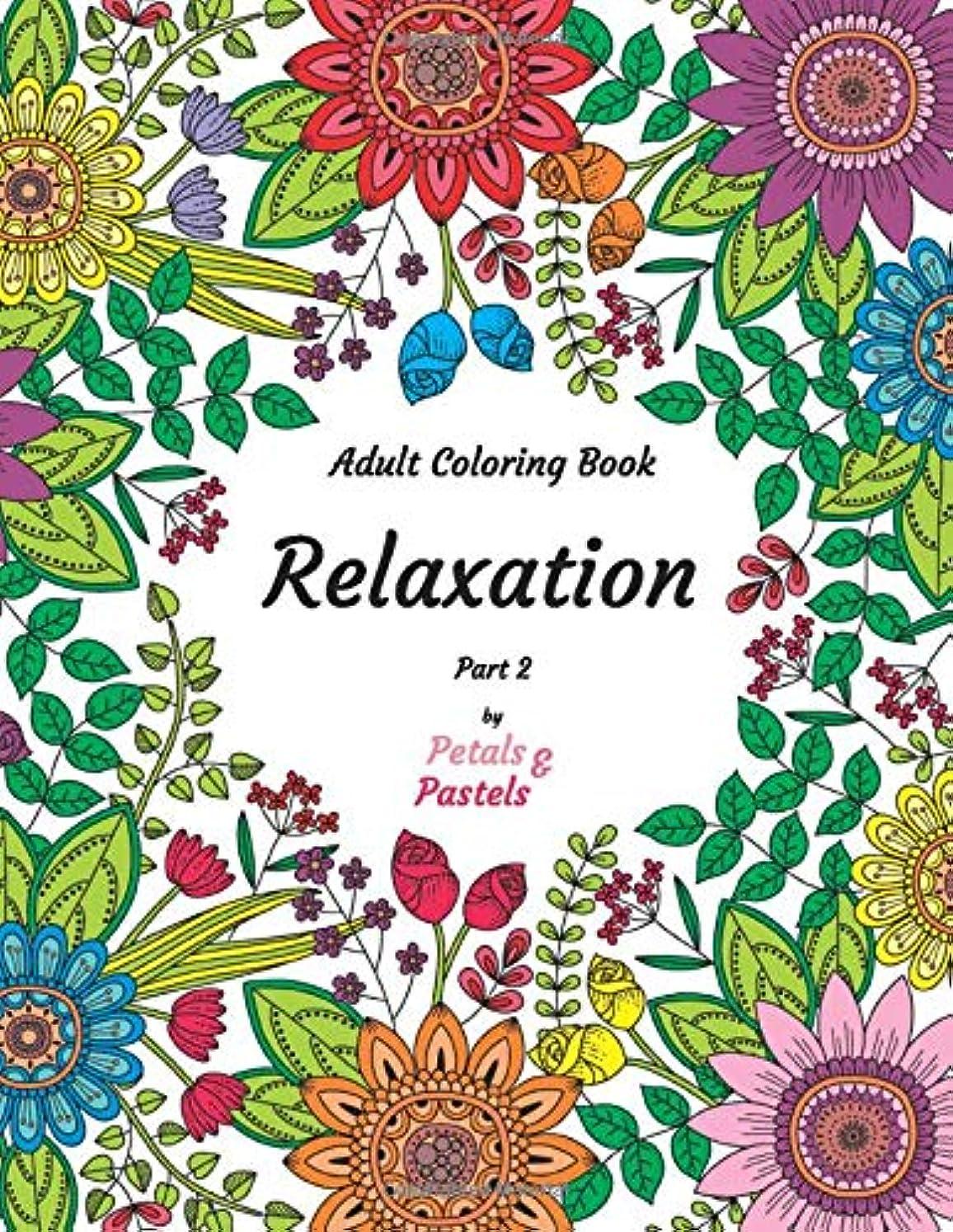 マーク女の子保存Adult Coloring Book - Relaxation - Part 2