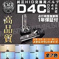 高品質 HIDバルブ D4C (D4R/D4S兼用) 35w 12000K メタルマウントタイプ フィリップス社製石英UVカットガラス採用