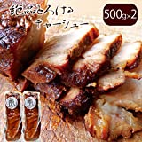 絶品とろけるチャーシュー(タレ付き)2本各500g