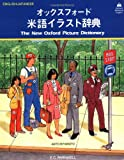 The New Oxford Picture Dictionary: English-Japanese Edition (The New Oxford Picture Dictionary (1988 Ed.))