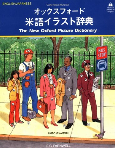 The New Oxford Picture Dictionary: English-Japanese (Oxford American English)の詳細を見る