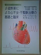 β遮断薬による心不全・不整脈治療の基礎と臨床―カルベジロールを中心として (循環器薬物治療実践シリーズ)