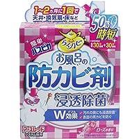 らくハピ お風呂の防カビ剤 ローズの香り × 3個セット