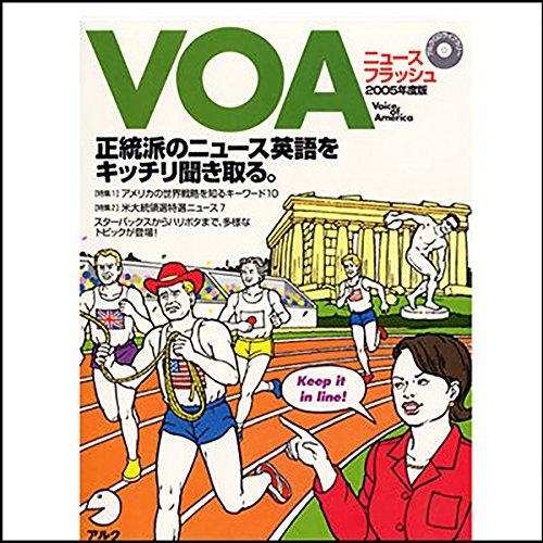『VOAニュースフラッシュ 2005年度版』のカバーアート
