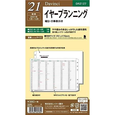 2021年版 バイブルサイズ ダ・ヴィンチ イヤープランニング システム手帳リフィル DR2127