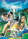 舞台『弱虫ペダル』IRREGULAR~2つの頂上~ [Blu-ray]