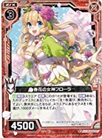 Z/X ゼクス 春花の女神フローラ P19-031 公認大会参加賞