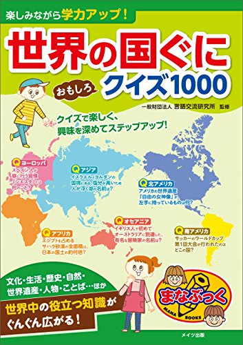 楽しみながら学力アップ! 世界の国ぐに おもしろクイズ1000 まなぶっく