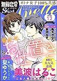 無敵恋愛S*girl Anette Vol.12 朝までお仕置き [雑誌]