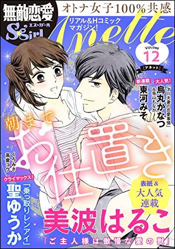 無敵恋愛S*girl Anette Vol.12 朝までお仕置き [雑誌]の詳細を見る