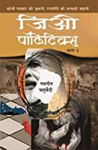Geopolitics: An untold story of conspiracy -Navneet Chaturvedi investigative journalist (Hindi Edition)