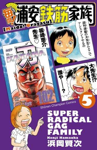 毎度!浦安鉄筋家族 5 (少年チャンピオン・コミックス) - 浜岡賢次