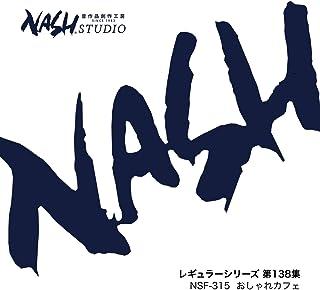 おしゃれカフェ (NSF-315 / レギュラーシリーズ 第138集)
