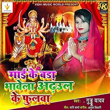 maee ke bada bhaavela adahul ke phulava