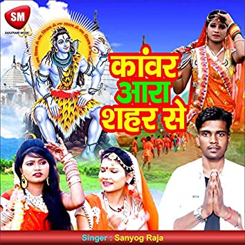 Kanwar Ara Shahar Se (Bhojpuri Song)