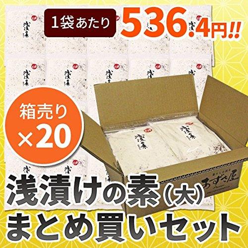 (まとめ買い) 浅漬けの素 【大】(300g×20袋)/あさ漬け 漬け物 漬物//